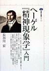 ヘーゲル『精神現象学』入門
