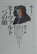 モーツァルト=二つの顔