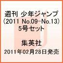 週刊 少年ジャンプ (2011 No.09-No.13) 5号セット