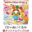 【予約】【楽天ブックス限定セット】DJクマーバミュージック vol.1 (CD+DJクマーバぬいぐるみ)