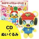 【楽天ブックス限定セット】DJクマーバミュージック vol.1 (CD+DJクマーバぬいぐるみ)