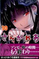 さんかれあ(10)