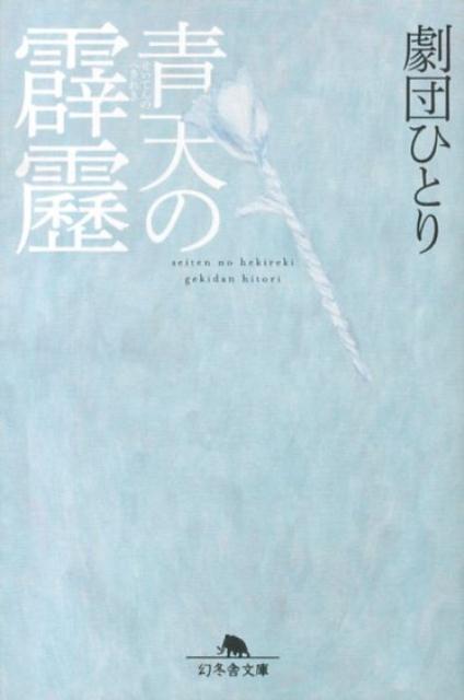 青天の霹靂 (幻冬舎文庫) [ 劇団ひとり ]