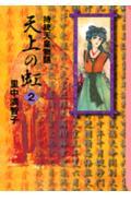 天上の虹(2)