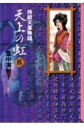 天上の虹(6)