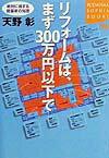 リフォ-ムは、まず300万円以下で