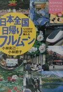 日本全国日帰りフルム-ン