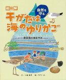 【バーゲン本】絵図解 干がたは海のゆりかごー東京湾の海を守る