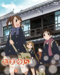 たまゆら〜hitotose〜第5巻【Blu-ray】 [ 竹達彩奈 ]