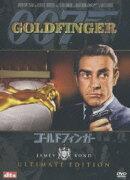 007 ゴールドフィンガー アルティメット・エディション【007】