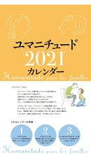 2021年 タンザック判カレンダー ユマニチュードカレンダー