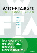 WTO・FTA法入門〔第2版〕