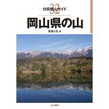 岡山県の山 (分県登山ガイド)