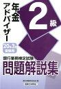 銀行業務検定試験年金アドバイザー2級問題解説集(2020年3月受験用) [ 銀行業務検定協会 ]