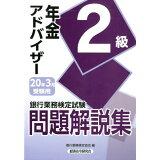 銀行業務検定試験年金アドバイザー2級問題解説集(2020年3月受験用)