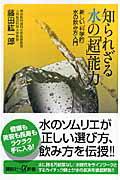 知られざる水の「超」能力