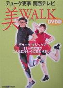 美walk