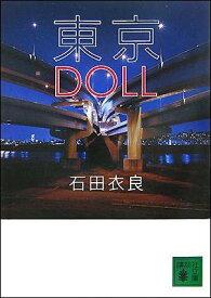 東京DOLL (講談社文庫) [ 石田 衣良 ]