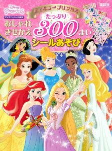 ディズニープリンセス おしゃれきせかえ たっぷり 30...