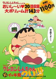クレヨンしんちゃん嵐を呼ぶイッキ見20!! ビビるな、もっと強くなれ! 泣き虫マサオくん編 (DVD TVシリーズ) [ 双葉社 ]
