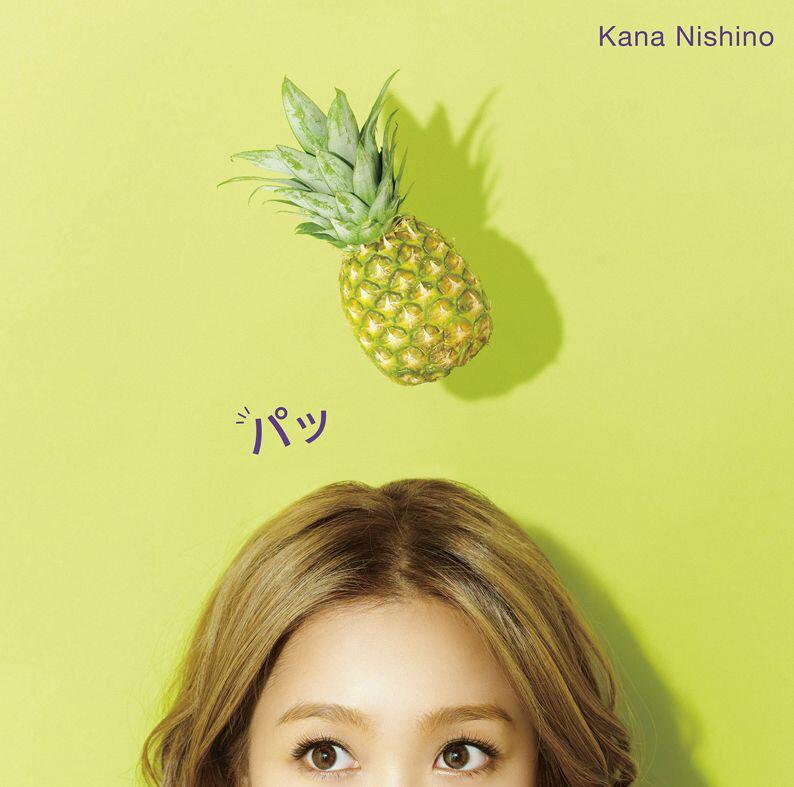 パッ (初回限定盤 CD+DVD) [ 西野カナ ]