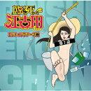 TVアニメ「臨死!! 江古田ちゃん」エンディングテーマ曲・第7話
