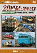 よみがえる20世紀の列車たち6 JR東日本2/JR東海1/JR西日本5 奥井宗夫8ミリビデオ作品集