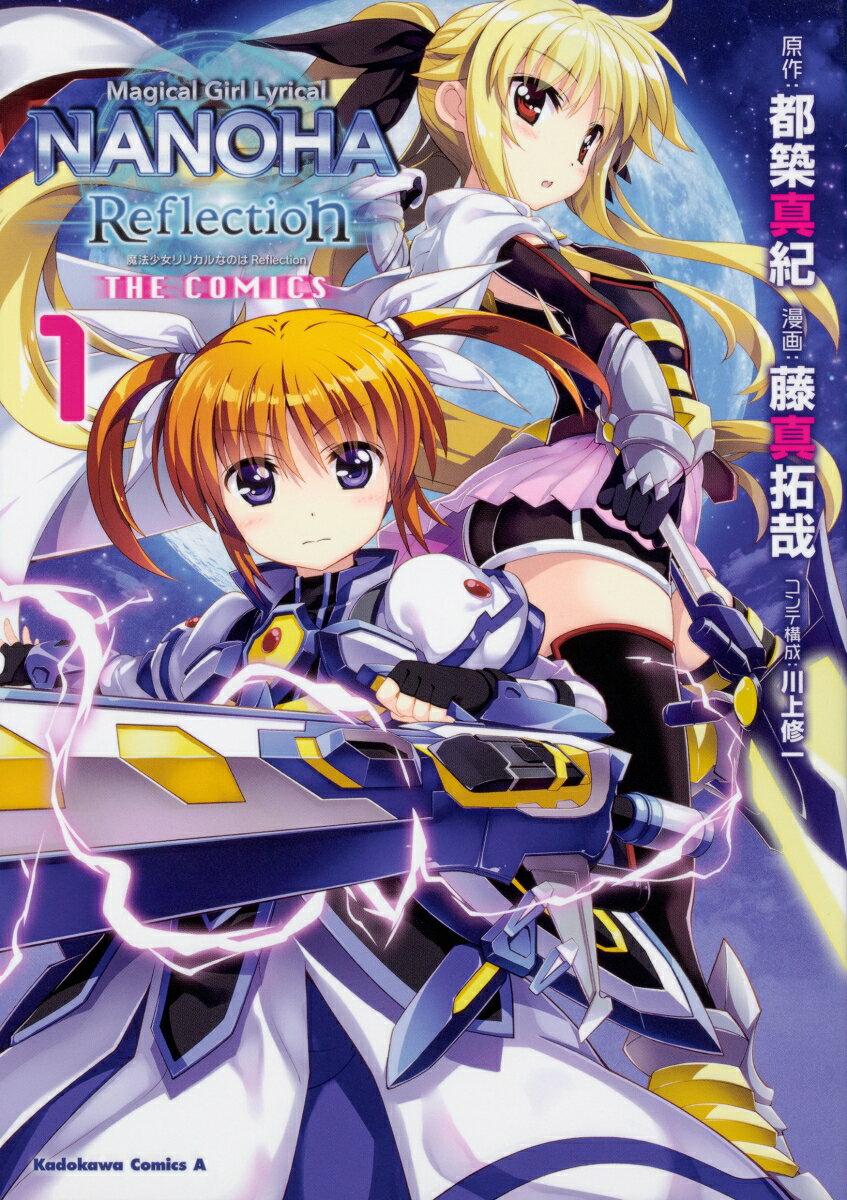 魔法少女リリカルなのは Reflection THE COMICS (1) (角川コミックス・エース) [ 藤真 拓哉 ]