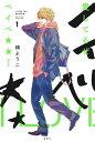 愛してるぜベイベ★★ 新装版 1 (愛蔵版コミックス) [ 槙 ようこ ]