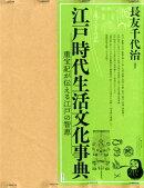 江戸時代生活文化事典