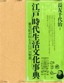 江戸時代生活文化事典 重宝記が伝える江戸の智恵 [ 長友千代治 ]