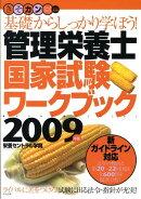 管理栄養士国家試験ワークブック(2009年版)
