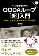 ドイツ電撃戦に学ぶ OODAループ「超」入門