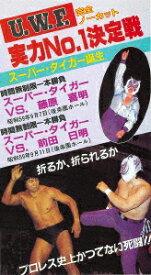 The Memory of 1st U.W.F. vol.2 U.W.F.実力No.1決定戦 1984.9.7&9.11東京・後楽園ホール [ (格闘技) ]