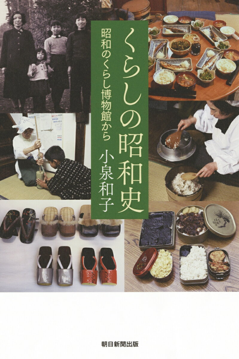 くらしの昭和史 昭和のくらし博物館から (選書962) [ 小泉和子 ]