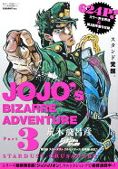 ジョジョの奇妙な冒険第3部スターダストクルセイダース総集編(1)