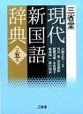 三省堂現代新国語辞典第5版 [ 小野正弘 ]