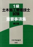 1級土木施工管理技士試験重要事項集第3版