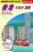 D09 地球の歩き方 香港 マカオ 深セン 2017〜2018
