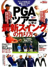 PGAツアーに学ぶ「最新スイング」の作り方 (サンエイムック 別冊GOLF MOOK GOLF TODAY)