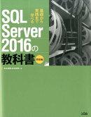 SQL Server 2016の教科書