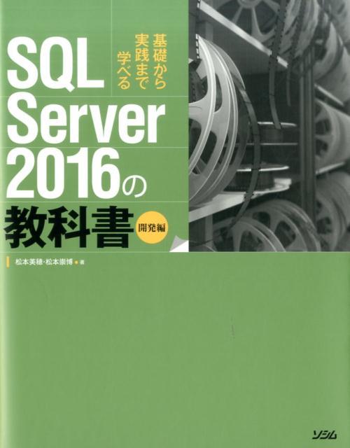 SQL Server 2016の教科書 基礎から実践まで学べる [ 松本美穂 ]