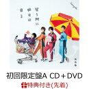 【先着特典】笑う門に明日は来る (初回限定盤A CD+DVD) (デカジャケットポスター(通常盤デザイン))