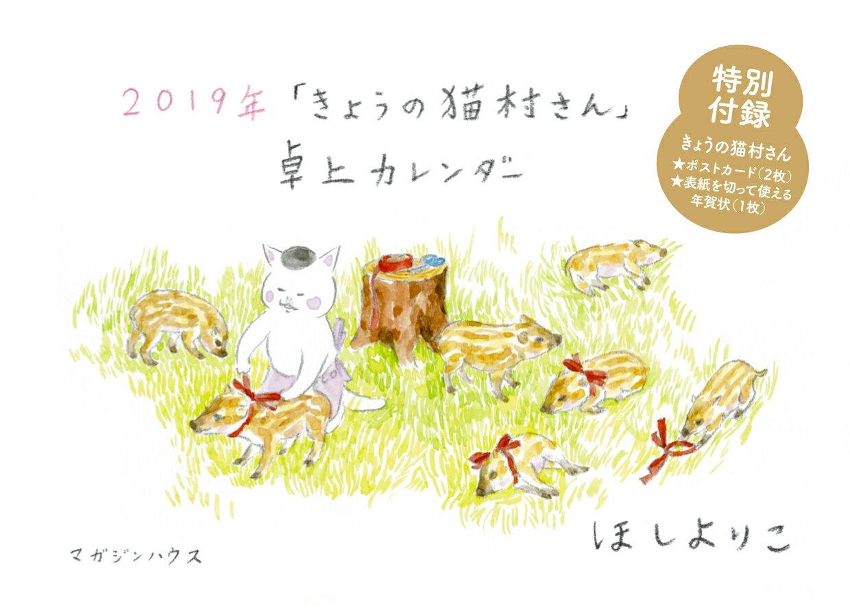 2019年「きょうの猫村さん」卓上カレンダー [ ほしよりこ ]