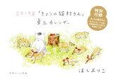 「きょうの猫村さん」卓上カレンダー(2019年) ([カレンダー])