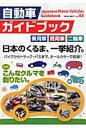 自動車ガイドブック(vol.63(2016-2017))