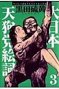大日本天狗党絵詞(3)新装版