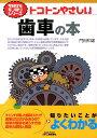 トコトンやさしい歯車の本 (B&Tブックス) [ 門田和雄 ]