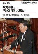 緊急出版!枝野幸男、魂の3時間大演説