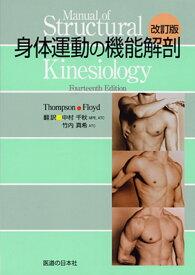 身体運動の機能解剖 [ Clem W. Thompson ]